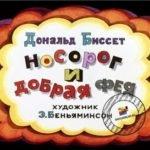 Носорог и добрая фея, Дональд Биссет, диафильм (1974)