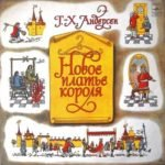 Новое платье короля, аудиосказка 1958 год, старая пластинка аудио сказки поэта Пушкина для детей слушать, про Балду, про мёртвую царевну и 7 богатырей, про старика и золотую рыбку,про золотого петушка и другие интересные известные сказки