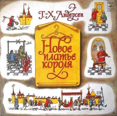 Новое платье короля, аудиосказка 1958 год, старая пластинка