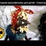 Новогодняя сказка, мультфильм (1972)