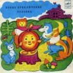Новые приключения Колобка, аудиосказка (1970)