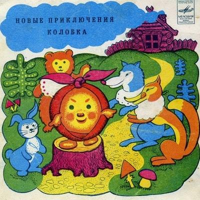 Новые приключения Колобка, Э.Успенский, аудиосказка 1970 год, старая пластинка