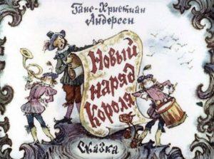 Новый наряд короля, Г.Х.Андерсен, диафильм 1981 год про традиции исскусство образ жизни разных национальностей больших малых коренных народов России