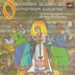 О наливном яблочке и серебряном блюдечке, аудиосказка (1983)