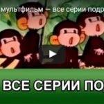 Обезьянки, мультфильм, все серии, высокое качество HD смотреть детские мультфильмы, мультики для ребят онлайн бесплатно советские ссср в хорошем качестве лучшие, много мультфильмов для детей и родителей, малышей и взрослых, анимация мультипликация детство ребёнок сейчас, красивые картинки кадры, рисованные и кукольные отечественного русского российского производства