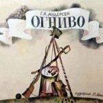 Огниво, Г.Х.Андерсен, диафильм 1988 год много разных популярных сказок русских зарубежных авторов книг для детей младшего среднего школьного возраста с картинками