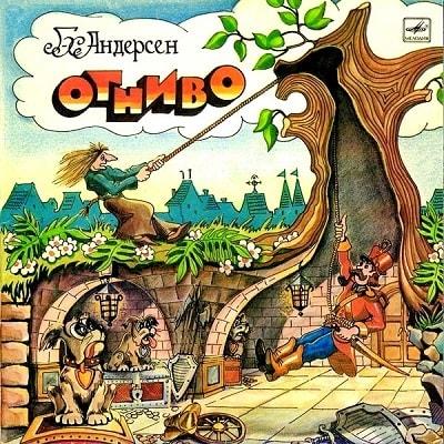 Огниво, Г.Х.Андерсен, аудиосказка 1974 год, старая пластинка