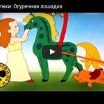 Огуречная лошадка, мультфильм 1985 год, смотреть детские мультфильмы, мультики для ребят онлайн бесплатно советские ссср в хорошем качестве лучшие, много мультфильмов для детей и родителей, малышей и взрослых, анимация мультипликация детство ребёнок сейчас, красивые картинки кадры, рисованные и кукольные отечественного русского российского производства