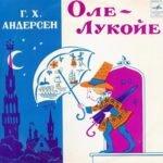 Оле-Лукойе, Г.Х.Андерсен, аудиосказка 1971 год, старая пластинка слушать бесплатные детские радиоспектакли и радиопостановки из архива гостелерадиофонда СССР театр у микрофона на русском языке как в детстве слушали