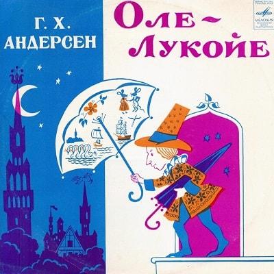 Оле-Лукойе, Г.Х.Андерсен, аудиосказка 1971 год, старая пластинка
