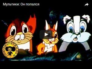 Он попался! мультфильм 1981 год смотреть детские мультфильмы, мультики для ребят онлайн бесплатно советские ссср в хорошем качестве лучшие, много мультфильмов для детей и родителей, малышей и взрослых, анимация мультипликация детство ребёнок сейчас, красивые картинки кадры, рисованные и кукольные отечественного русского российского производства