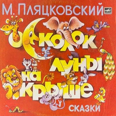 Осколок луны на крыше, М. Пляцковский, аудиосказка 1982 год,  старая пластинка