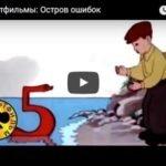 Остров ошибок, мультфильм 1955 год, смотреть детские мультфильмы, мультики для ребят онлайн бесплатно советские ссср в хорошем качестве лучшие, много мультфильмов для детей и родителей, малышей и взрослых, анимация мультипликация детство ребёнок сейчас, красивые картинки кадры, рисованные и кукольные отечественного русского российского производства