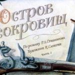 Остров сокровищ, диафильм (1971)