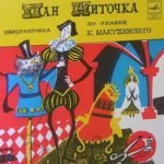 Пан Ниточка, аудиосказка (1980)