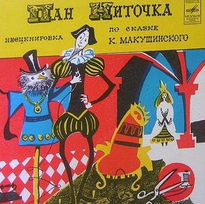 Пан Ниточка, К.Макушинский, аудиосказка 1980 год.