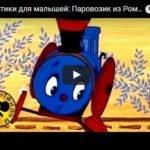 Паровозик из Ромашкова, мультфильм (1967)