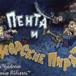 Пента и морские пираты, диафильм (1980)