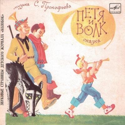 Петя и Волк, аудиосказка 1970 год, старая пластинка