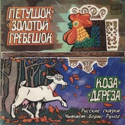 Петушок - золотой гребешок, аудиосказка 1971 год, старая пластинка