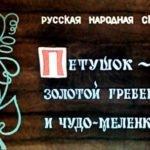 Петушок-золотой гребешок и чудо-меленка, диафильм 1970 год
