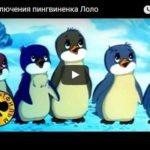 Приключения пингвиненка Лоло, мультфильм (1987)