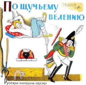 По щучьему велению, аудиосказка 1970 год, старая пластинка послушать детские сказки со старых советских пластинок СССР на русском языке грампластинка оцифрованные mp3 бесплатно онлайн в хорошем качестве