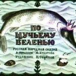 По щучьему веленью, диафильм (1966)