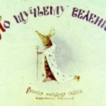 По щучьему веленью, диафильм 1981, Елисеев А. старые современные русские народные сказки про быт традиции уклад жизни историю Руси читаем с детьми бесплатно без регистрации на сайте