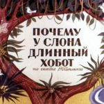 Почему у слона длинный хобот, Р.Киплинг, диафильм 1987 год тексты русских народных сказок ребята найдут на этой странице