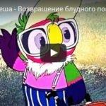 Попугай Кеша, мультфильм, все серии, высокое качество HD