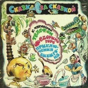 Приключения Бибигона, Корней Чуковский, аудиосказка 1981 год, старая пластинка любимые наши удивительные сказки можно послушать здесь и сейчас плеер онлайн для мобильных и домашних компьютеров очень много разных сказок