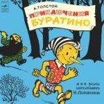 Приключения Буратино, А.Н.Толстой, аудиосказка 1969 год, старая пластинка ребёнок слушает аудиосказку mp3 на ночь очень внимательно и увлечённо, детям нравятся аудио сказки не страшные
