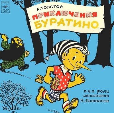Приключения Буратино, А.Н.Толстой, аудиосказка 1969 год, старая пластинка