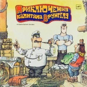 Приключения капитана Врунгеля, аудиосказка 1985 год, старая пластинка аудио сказка аудиосказка из нашего детства цветная обложка пластинка для проигрывателя грампластинок в старые добрые времена бесплатно и без регистрации всем желающим