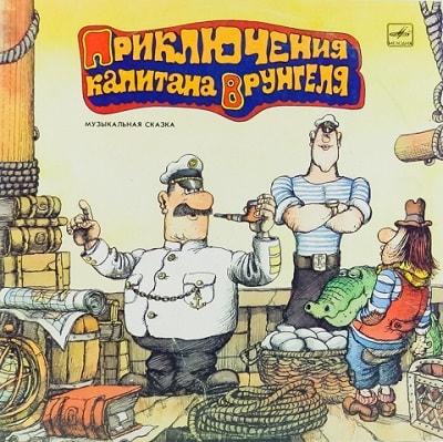 Приключения капитана Врунгеля, аудиосказка 1985 год, старая пластинка