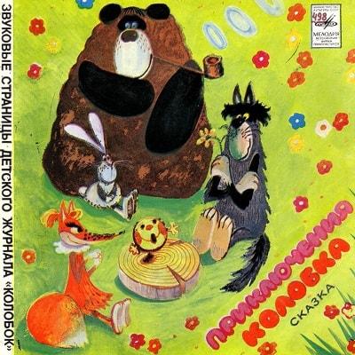 Приключения Колобка, аудиосказка 1979 год, старая пластинка