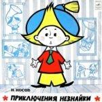 Приключения Незнайки, аудиосказка 1961 год, старая пластинка расскажи мне сказку старую русскую народную про кого сейчас расскажем много добрых интересных и красивых народных и авторских сказок послушайте