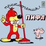 Приключения Пифа, аудиосказка 1973 год, старая пластинка аудио книга mp3 формат послушать для детей и их родителей, мама папа дедушка и бабушка слушают сказки и советские аудиокнижки аудиокниги русский язык