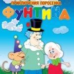Приключения поросенка Фунтика, аудиосказка 1999 год сказочная библиотека аудиокниг и аудиосказок для ребят разного возраста 3 года 4 года 5 лет 6 лет 7 лет 8 лет, школьников и тех, кто ещё ходит в детский сад