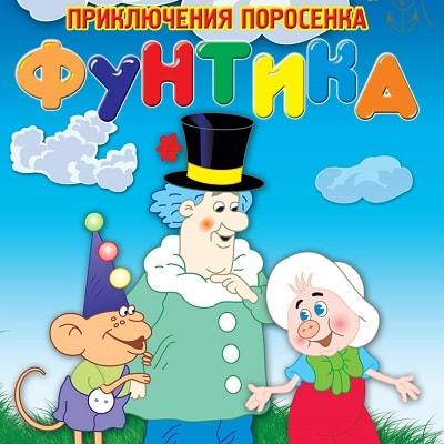 Приключения поросенка Фунтика, аудиосказка 1999 год