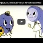 Приключение точки и запятой, мультфильм (1965)