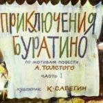 Приключения Буратино, А.Н.Толстой, диафильм 1986 год интересные сказки вы можете прочитать в виде диафильма плёнки с кадрами изображений сюжета и текстом крупным шрифтом онлайн