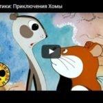 Приключения Хомы, мультфильм 1978 год, смотреть детские мультфильмы, мультики для ребят онлайн бесплатно советские ссср в хорошем качестве лучшие, много мультфильмов для детей и родителей, малышей и взрослых, анимация мультипликация детство ребёнок сейчас, красивые картинки кадры, рисованные и кукольные отечественного русского российского производства