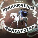 Приключения Мюнхаузена, диафильм (1957)