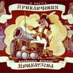 Приключения Мюнхаузена, диафильм 1989 год сказки про животных людей бытовые волшебные длинные короткие про времена года лето осень зима весна
