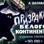 Призраки белого континента, А.Шалимов, диафильм 1969 год
