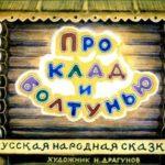 Про клад и болтунью, диафильм (1982)