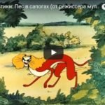 Пес в сапогах, мультфильм (1981)