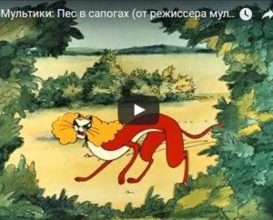 Пёс в сапогах, А.Дюма, Три мушкетёра, мультфильм 1981 год смотреть детские мультфильмы, мультики для ребят онлайн бесплатно советские ссср в хорошем качестве лучшие, много мультфильмов для детей и родителей, малышей и взрослых, анимация мультипликация детство ребёнок сейчас, красивые картинки кадры, рисованные и кукольные отечественного русского российского производства